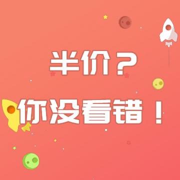 庆祝新官网和中秋佳节到来,半价回馈新老用户,仅此一次,不容错过