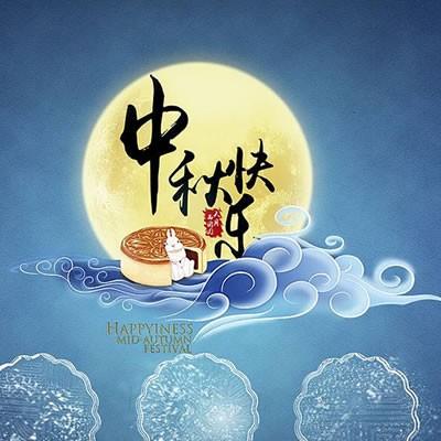 中秋佳节为商业用户送礼到家,及节日放假通知