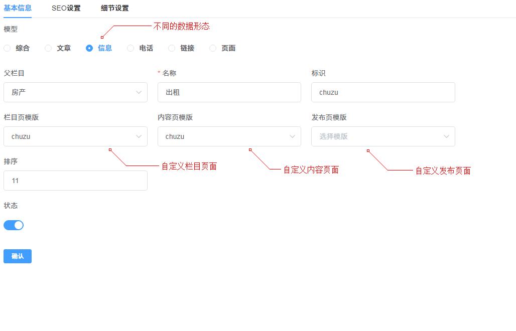 栏目配置灵活 图示1