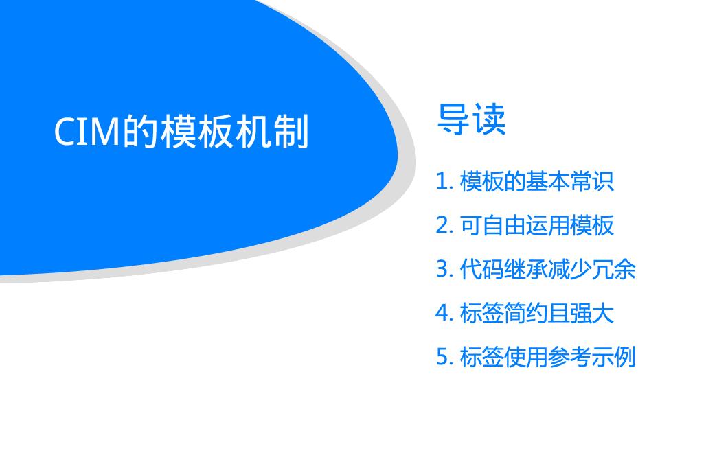模板机制 图示1