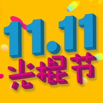 今年双11光棍节,我们带你脱单!商业方案第二波促销开启!